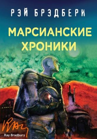 Рэй Брэдбери, Марсианские хроники