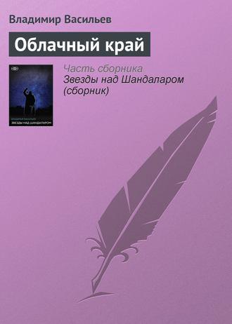 Владимир Васильев, Облачный край