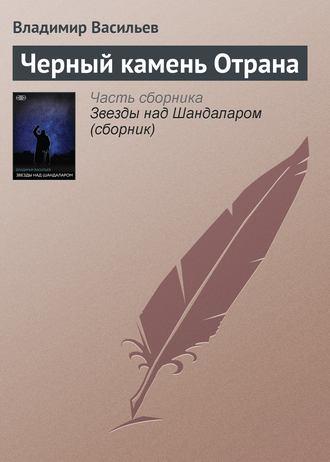 Владимир Васильев, Черный камень Отрана