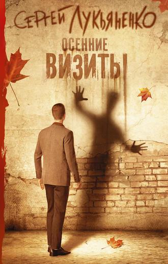 Сергей Лукьяненко, Осенние визиты