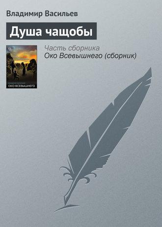 Владимир Васильев, Душа чащобы