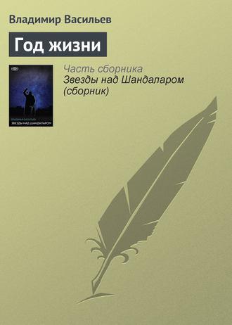Владимир Васильев, Год жизни