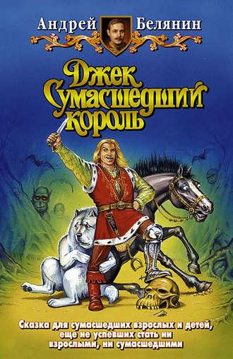 Андрей Белянин, Джек Сумасшедший король