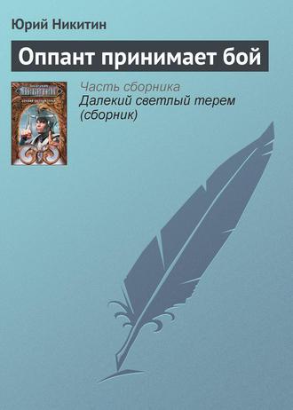 Юрий Никитин, Оппант принимает бой