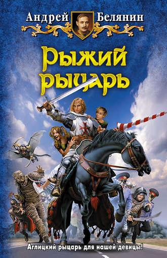Андрей Белянин, Рыжий рыцарь
