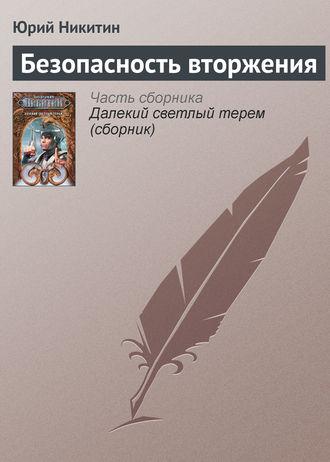 Юрий Никитин, Безопасность вторжения