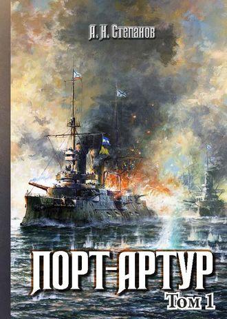 Александр Степанов, Порт-Артур. Том 1
