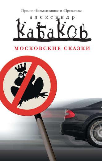 Александр Кабаков, Московские сказки (сборник)