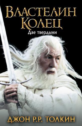Джон Толкин, Две твердыни