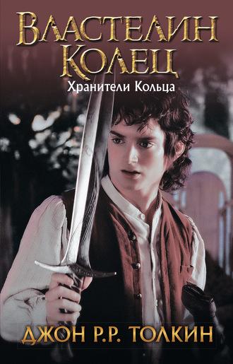 Джон Толкин, Хранители Кольца