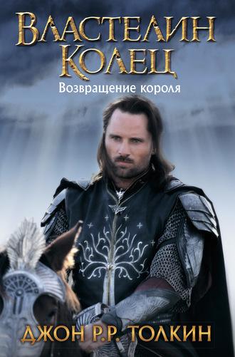 Джон Толкин, Возвращение короля