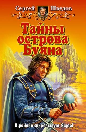 Сергей Шведов, Тайны острова Буяна