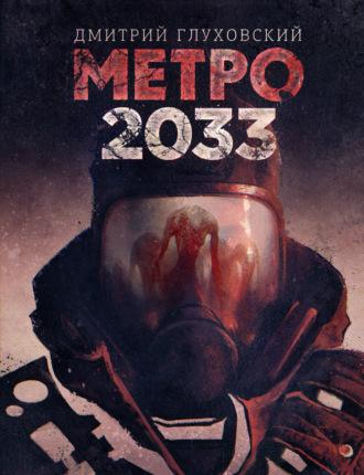 Дмитрий Глуховский, Метро 2033