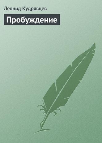 Леонид Кудрявцев, Пробуждение