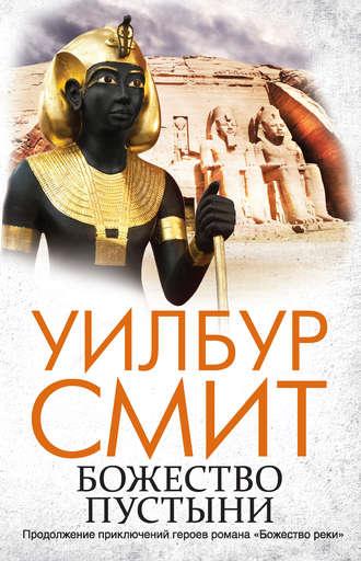 Уилбур Смит, Божество пустыни