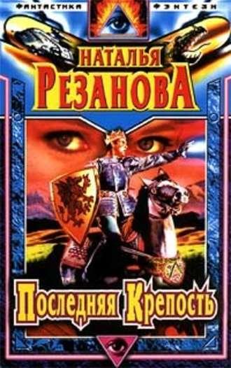 Наталья Резанова, Последняя крепость