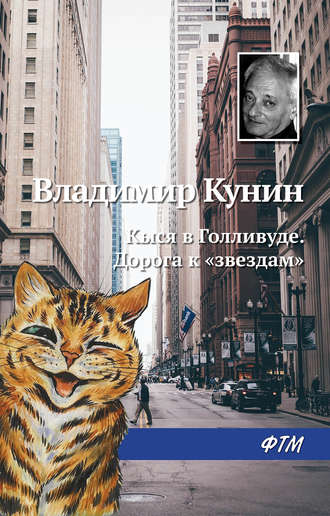 Владимир Кунин, Кыся в Голливуде. Дорога к «звездам»