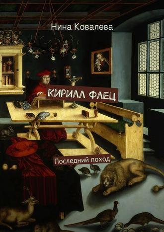 Нина Ковалева, КириллФлец. Последний поход