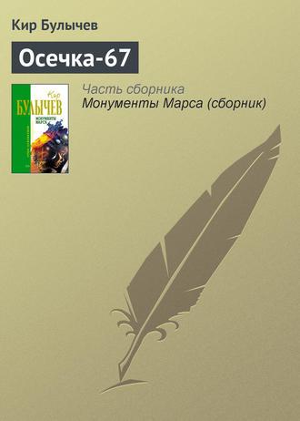 Кир Булычев, Осечка-67