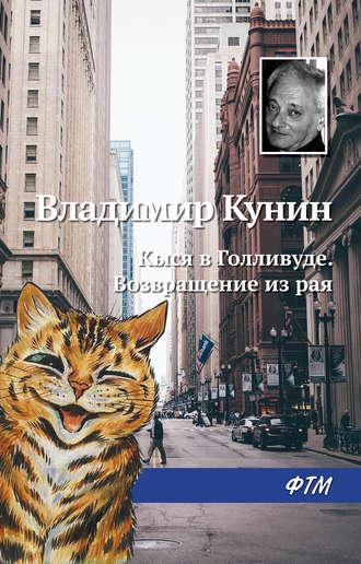Владимир Кунин, Кыся в Голливуде. Возвращение из рая