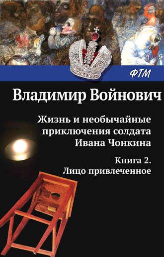 Владимир Войнович, Жизнь и необычайные приключения солдата Ивана Чонкина. Претендент на престол