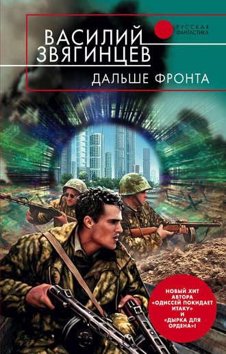 Василий Звягинцев, Дальше фронта
