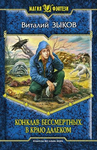 Виталий Зыков, Конклав Бессмертных. В краю далеком