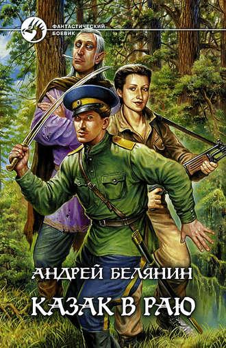 Андрей Белянин, Казак в Раю