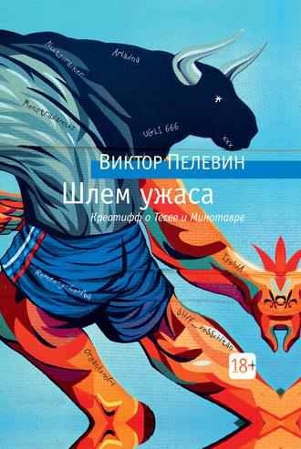 Виктор Пелевин, Шлем ужаса