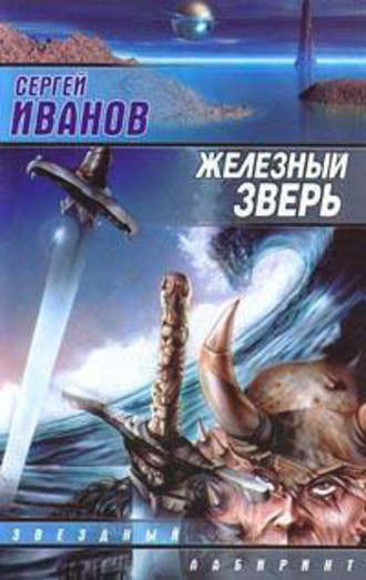 Сергей Иванов, Железный зверь