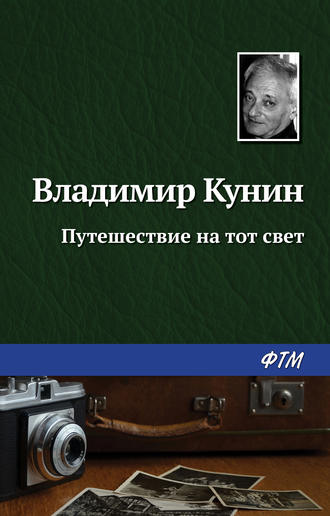 Владимир Кунин, Путешествие на тот свет