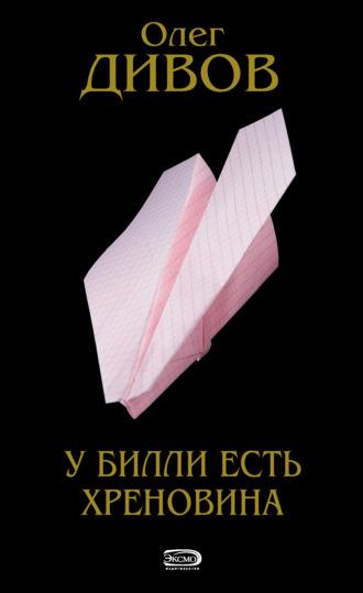 Олег Дивов, У Билли есть хреновина