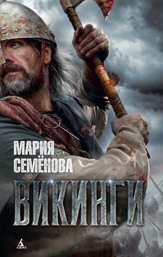 Мария Семенова, Викинги (сборник)