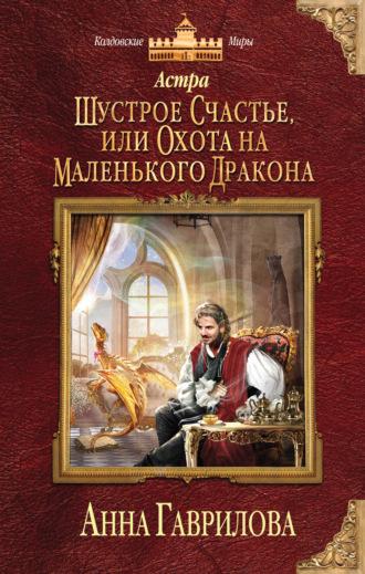 Анна Гаврилова, Астра. Шустрое счастье, или Охота на маленького дракона