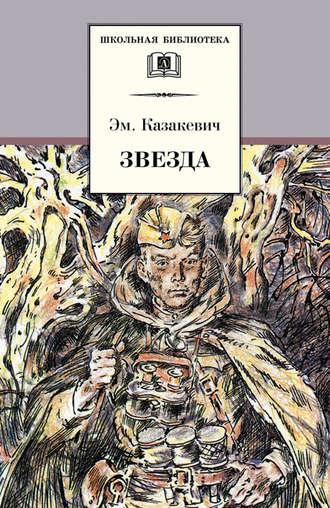 Эммануил Казакевич, Звезда