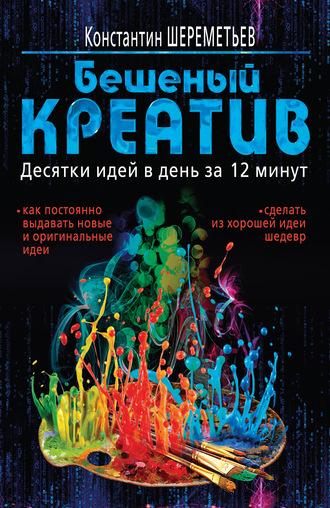 Константин Шереметьев, Бешеный креатив. Десятки идей в день за 12 минут