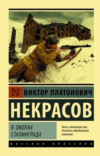 Виктор Некрасов, В окопах Сталинграда