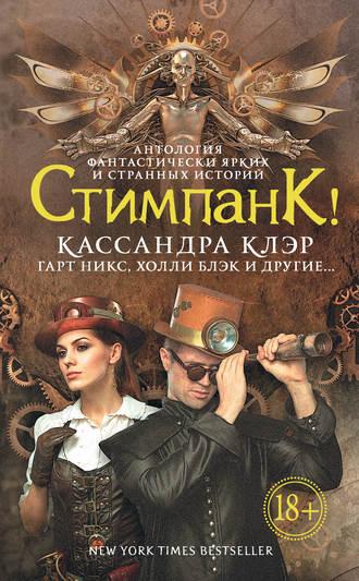 Антология, Келли Линк, Стимпанк! (сборник)