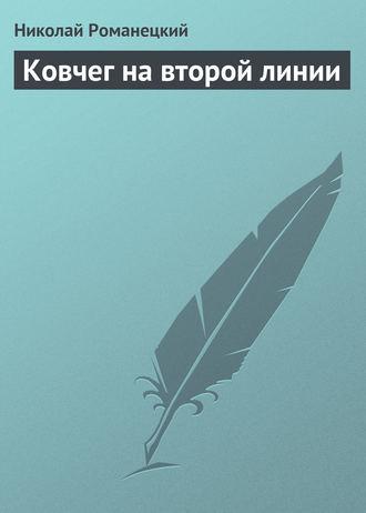 Николай Романецкий, Ковчег на второй линии