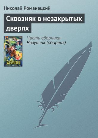 Николай Романецкий, Сквозняк в незакрытых дверях