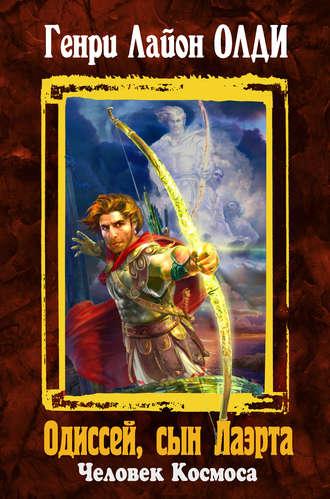 Генри Олди, Одиссей, сын Лаэрта. Человек Космоса