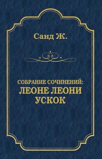 Жорж Санд, Леоне Леони. Ускок (сборник)