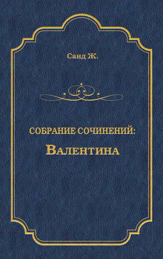 Жорж Санд, Валентина