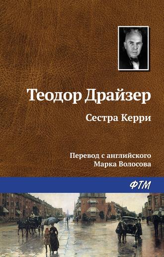 Теодор Драйзер, Сестра Керри