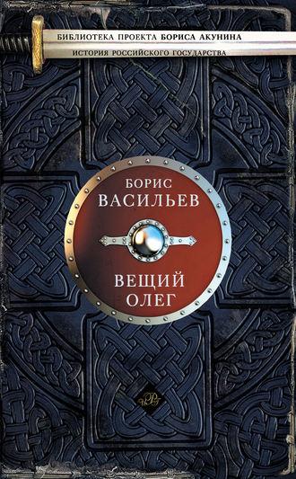 Борис Васильев, Вещий Олег