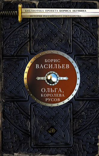 Борис Васильев, Ольга, королева руссов