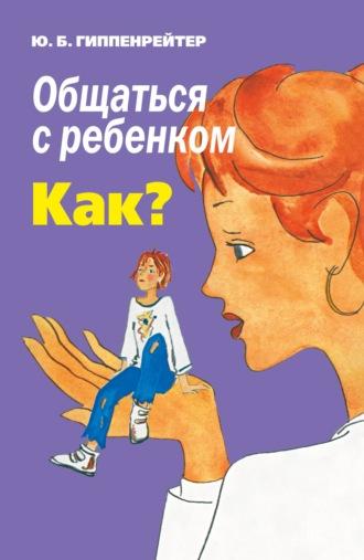 Юлия Гиппенрейтер, Общаться с ребенком. Как?
