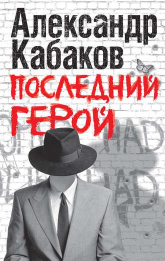 Александр Кабаков, Последний герой