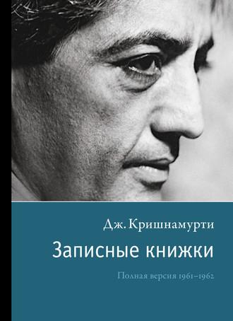Джидду Кришнамурти, Записные книжки