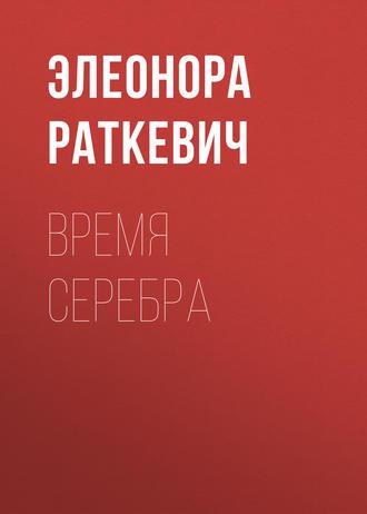 Элеонора Раткевич, Время серебра